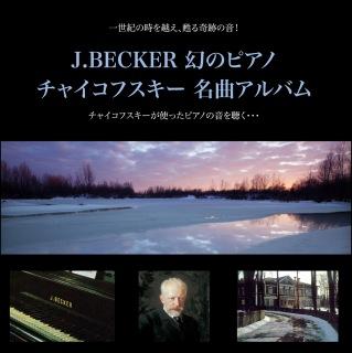 J.BECKER 幻のピアノ / チャイコフスキー名曲アルバム