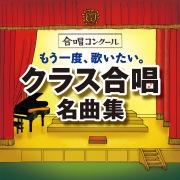 もう一度、歌いたい。クラス合唱名曲集~怪獣のバラード・あの素晴しい愛をもう一度~