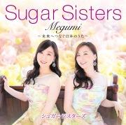 Megumi〜未来へつなぐ日本のうた〜