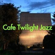 CAFE TWILIGHT JAZZ・・・夕暮れJAZZ