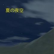 夏の夜空 feat.音街ウナ