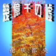 幾 億 千 の 嘘 feat.音街ウナ