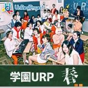 学園URP〜春〜
