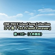 ONE PIECE Island Song Collection ゴート島「1st Friend Forever」