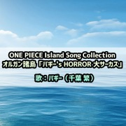 ONE PIECE Island Song Collection オルガン諸島「バギー's HORROR 大サーカス」