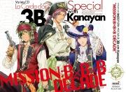 """バラエティCD「金色のコルダ スペシャル 3B with Kanayan """"MISSION:B×B×B DECADE""""」"""