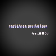 imitation invitation feat.音街ウナ