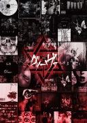 グリーヴァ BEST ALBUM(初回限定盤)