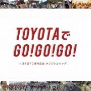 TOYOTAでGO!GO!GO!