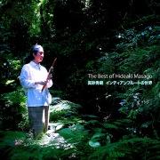 The Best of Hideaki Masago - 真砂秀朗 インディアンフルートの世界
