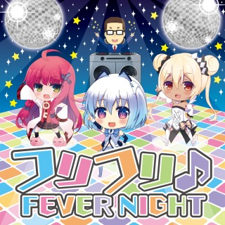 フリフリ♪FEVER NIGHT