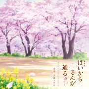 劇場版はいからさんが通る 前編 〜紅緒、花の17歳〜 オリジナル・サウンドトラック