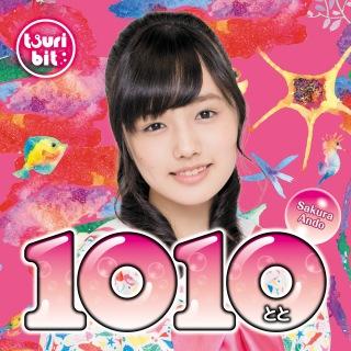 1010~とと~(安藤咲桜Ver.)