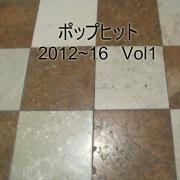 ポップヒット2012〜16 VOL1