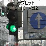 ポップヒット2012〜16 VOL2