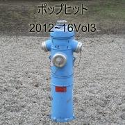 ポップヒット2012〜16 VOL3
