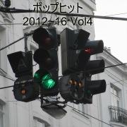ポップヒット2012〜16 VOL4