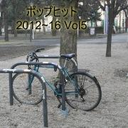 ポップヒット2012〜16 VOL5