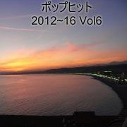 ポップヒット2012〜16 VOL6