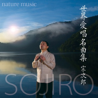 nature music 世界愛唱名曲集