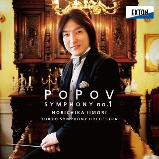 ポポーフ:交響曲 第 1番 日本初演