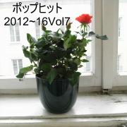 ポップヒット2012〜16 VOL7