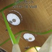 ポップヒット2012〜16 VOL8