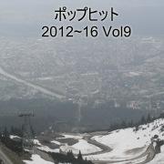 ポップヒット2012〜16 VOL9