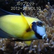 ポップヒット2012〜16 VOL10