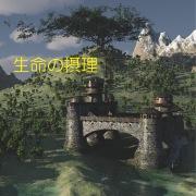 生命の摂理 feat.神威がくぽ