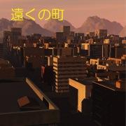 遠くの町 feat.神威がくぽ