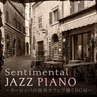 センチメンタルジャズピアノ ~ ヨーロッパの街角カフェで聴くBGM ~