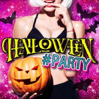 Halloween #party 女子会に!パーティーに!ハロウィンBGM!