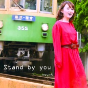 Stand by you
