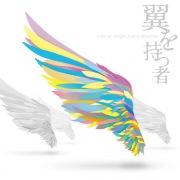 翼を持つ者 〜Not an angel Just a dreamer〜