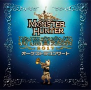 モンスターハンター オーケストラコンサート 狩猟音楽祭2017