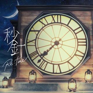 秒針 Re:time