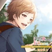 Love on Ride〜通勤彼氏 Vol.3 成宮恭介 (PCM 96kHz/24bit)