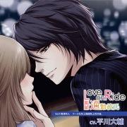 Love on Ride〜通勤彼氏 Vol.4 黒澤玲人 (PCM 96kHz/24bit)