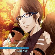 Love on Ride〜通勤彼氏 Vol.5 三宅和馬 (PCM 96kHz/24bit)