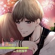 Love on Ride〜通勤彼氏 Vol.6 斎藤藍貴 (PCM 96kHz/24bit)