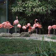 ポップヒット2012〜16 VOL11
