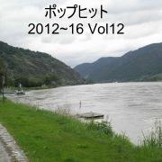 ポップヒット2012〜16 VOL12