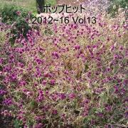 ポップヒット2012〜16 VOL13