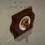 ポップヒット2012〜16 VOL14