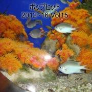 ポップヒット2012〜16 VOL15