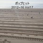 ポップヒット2012〜16 VOL17