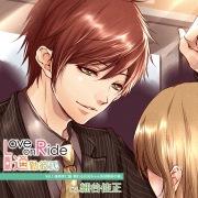 Love on Ride〜通勤彼氏 Vol.1 遠崎幸仁