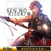 英雄伝説 閃の軌跡III オリジナルサウンドトラック 上巻 (2)