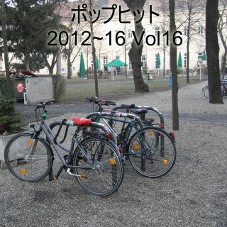 ポップヒット2012〜16 VOL16